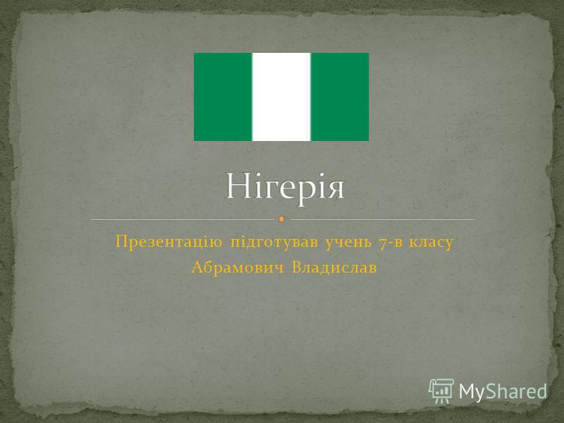 Презентацію підготував учень 7-в класу Абрамович Владислав
