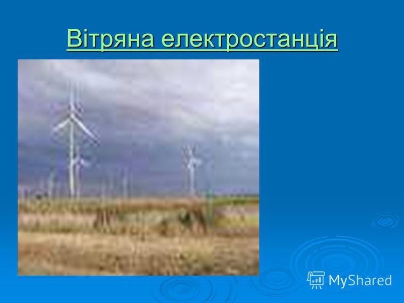 Вітряна електростанція Вітряна електростанція