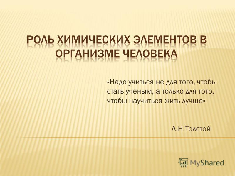 «Надо учиться не для того, чтобы стать ученым, а только для того, чтобы научиться жить лучше» Л.Н.Толстой