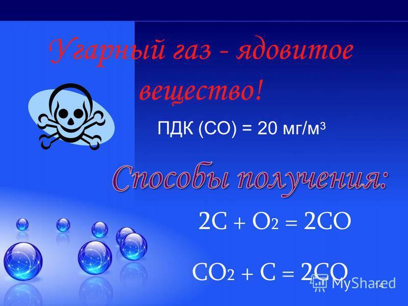 13 Угарный газ Оксид углерода (II) монооксид углерода, окись углерода С=О s2 s1 ps22 p2 s1
