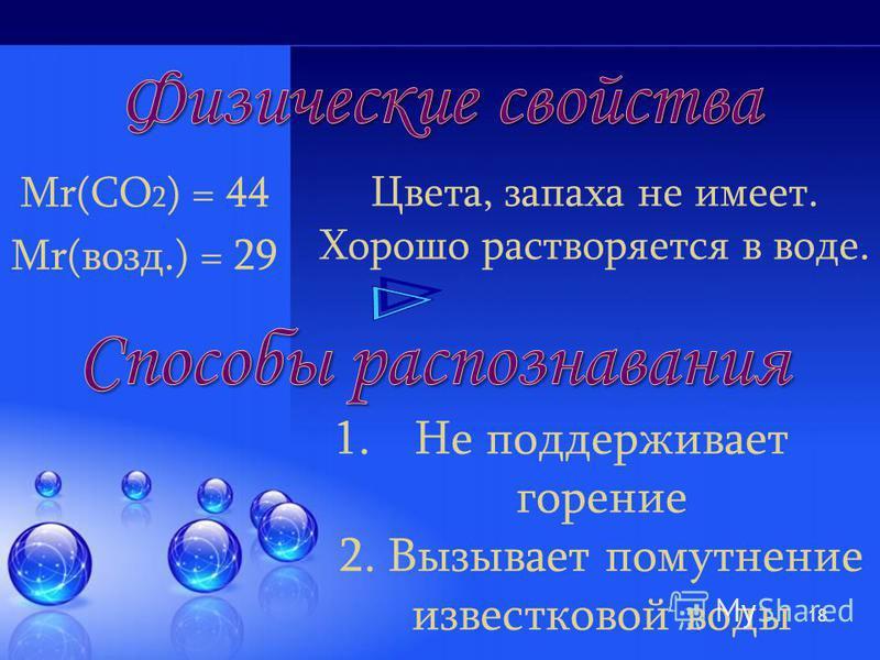 17 ПДК (СО 2 ) = 30 мг/м 3 Углекислый газ условно ядовитое вещество С + О 2 = СО 2 2СО + О 2 = 2СО 2 СаСО 3 = СО 2 + СаО СаСО 3 + 2HCl = H 2 О + СО 2 + СаCl 2