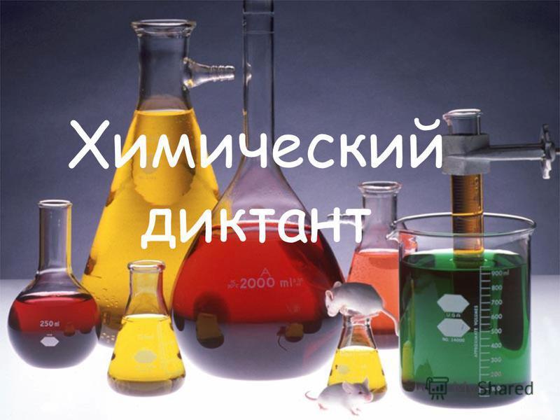 19 СО 2 + H 2 О = H 2 СО 3 СО 2 – окислитель! Са(ОН) 2 + СО 2 = H 2 О + СаСО 3 Магний горит в углекислом газе! 2Мg + CO 2 = 2MgO + C