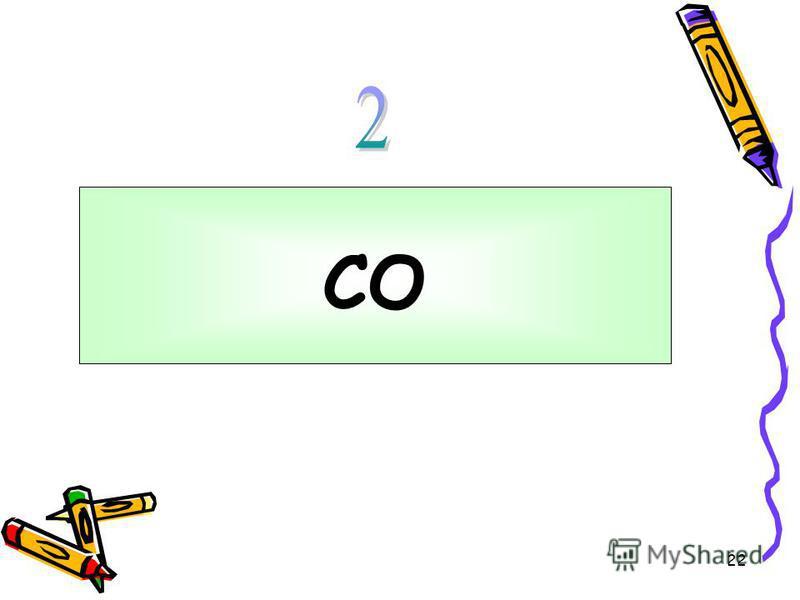 21 Оксид углерода (IV)