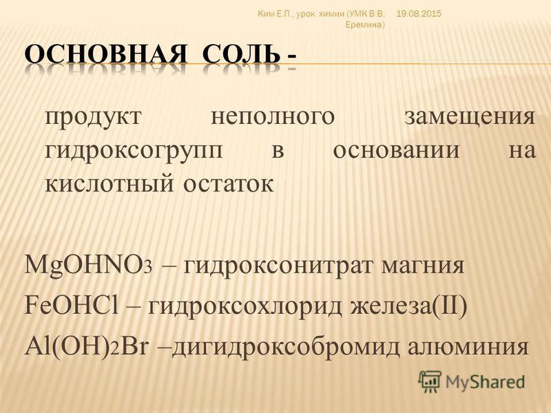 OH CaClH+ OH Cl+=>CaH Ca(OH) 2 + HCl => CaOHCl + H 2 О Взаимодействие гидроксида кальция с соляной кислотой 19.08.2015Ким Е.П., урок химии (УМК В.В. Еремина)
