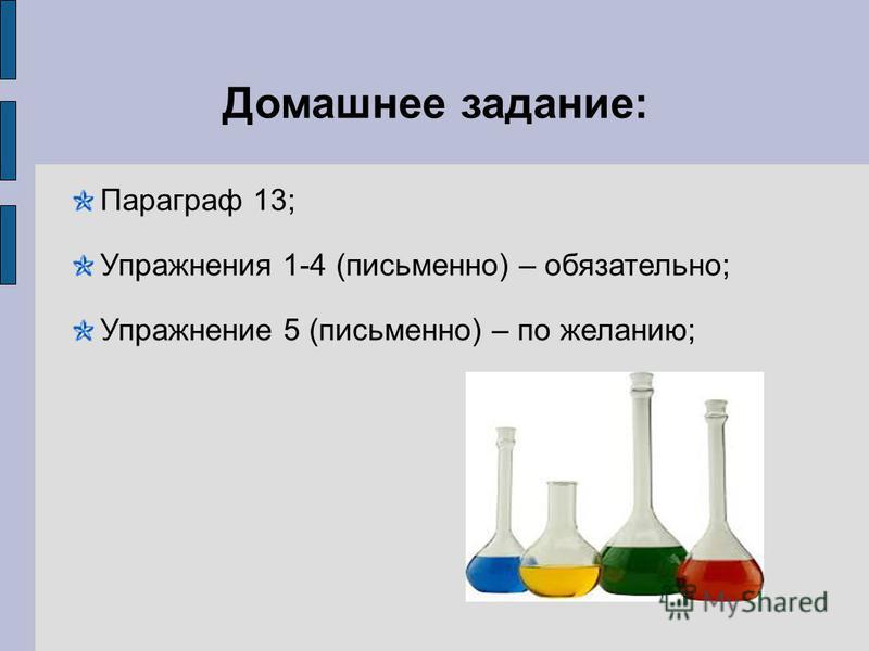 Домашнее задание: Параграф 13; Упражнения 1-4 (письменно) – обязательно; Упражнение 5 (письменно) – по желанию;