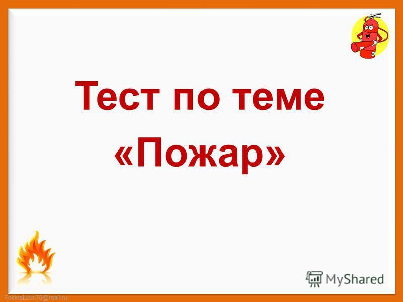 FokinaLida.75@mail.ru Тест по теме «Пожар»