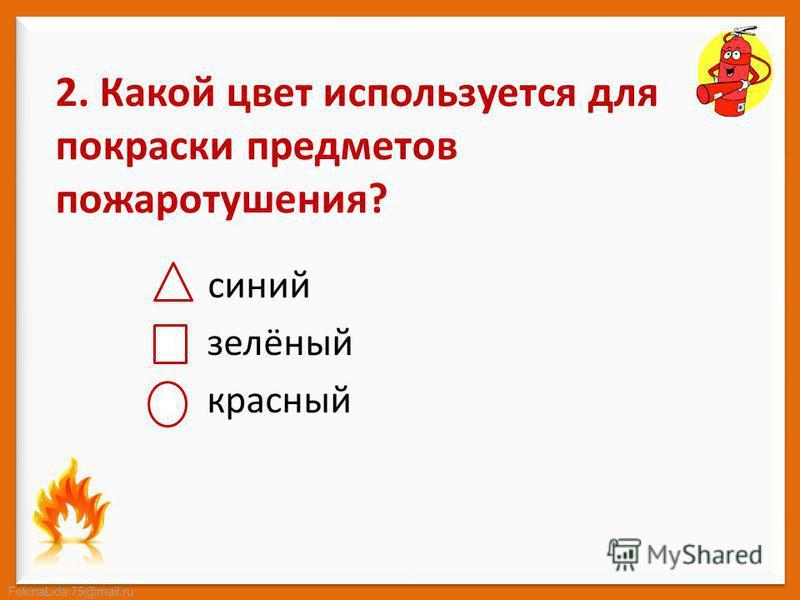 FokinaLida.75@mail.ru 2. Какой цвет используется для покраски предметов пожаротушения? синий зелёный красный