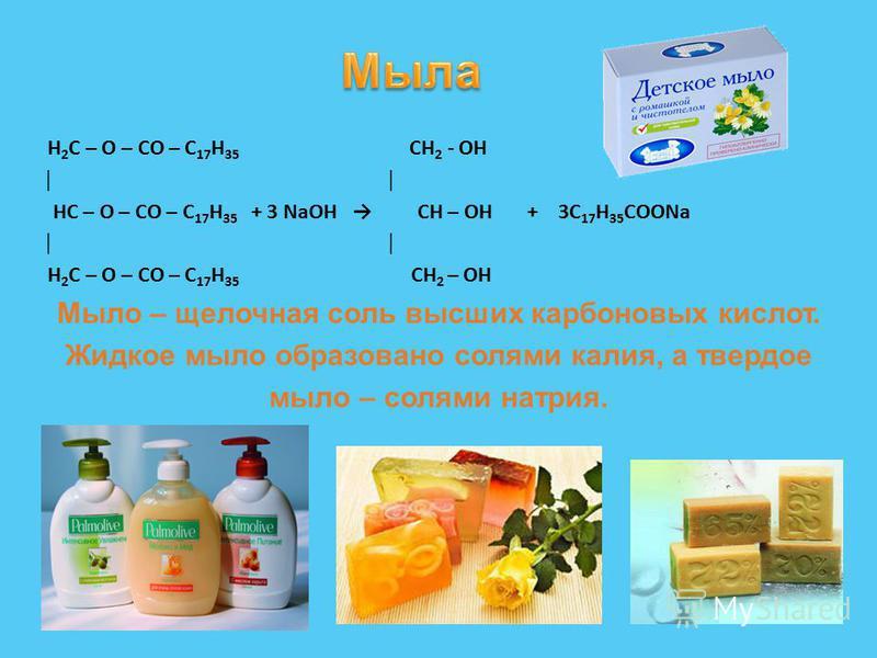 Н 2 С – О – СО – С 17 Н 35 СН 2 - ОН НС – О – СО – С 17 Н 35 + 3 NaОH СН – ОН + 3С 17 Н 35 СООNa Н 2 С – О – СО – С 17 Н 35 СН 2 – ОН Мыло – щелочная соль высших карбоновых кислот. Жидкое мыло образовано солями калия, а твердое мыло – солями натрия.