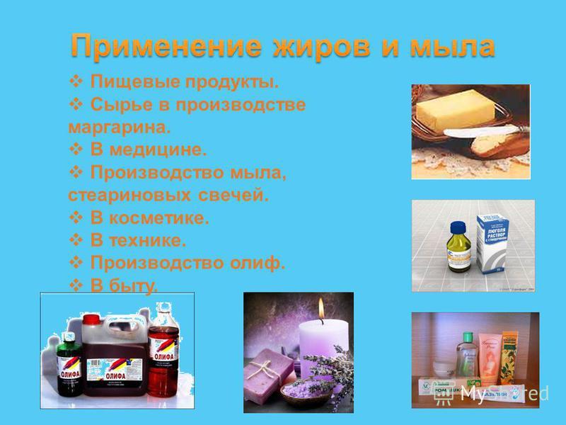 Пищевые продукты. Сырье в производстве маргарина. В медицине. Производство мыла, стеариновых свечей. В косметике. В технике. Производство олиф. В быту.
