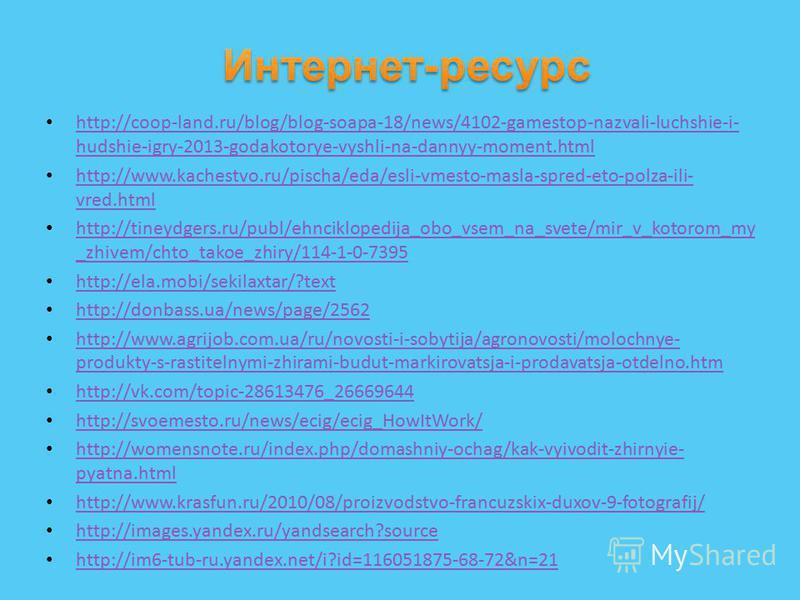 http://coop-land.ru/blog/blog-soapa-18/news/4102-gamestop-nazvali-luchshie-i- hudshie-igry-2013-godakotorye-vyshli-na-dannyy-moment.html http://coop-land.ru/blog/blog-soapa-18/news/4102-gamestop-nazvali-luchshie-i- hudshie-igry-2013-godakotorye-vyshl