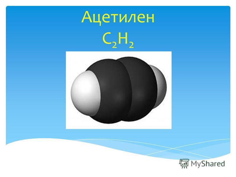 Ацетилен C 2 H 2