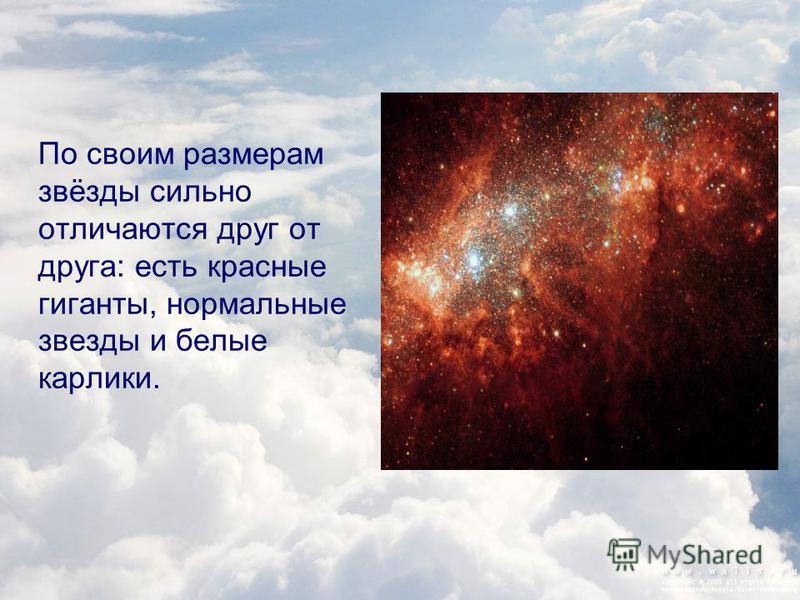 По своим размерам звёзды сильно отличаются друг от друга: есть красные гиганты, нормальные звезды и белые карлики.