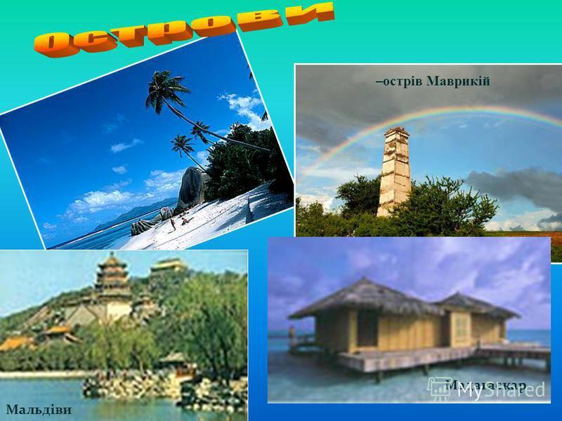 –острів Маврикій Мальдіви Мадагаскар