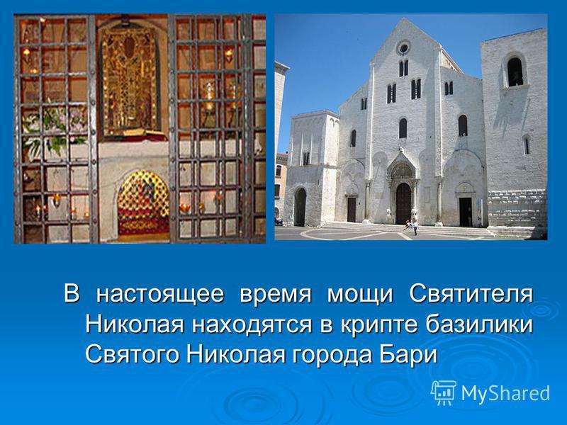 В настоящее время мощи Святителя Николая находятся в крипте базилики Святого Николая города Бари