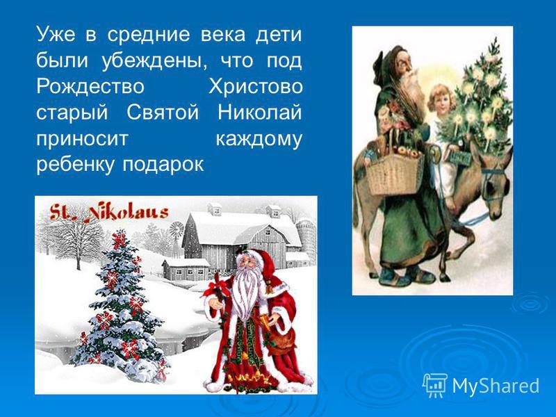 Уже в средние века дети были убеждены, что под Рождество Христово старый Святой Николай приносит каждому ребенку подарок