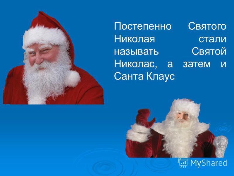 Постепенно Святого Николая стали называть Святой Николас, а затем и Санта Клаус