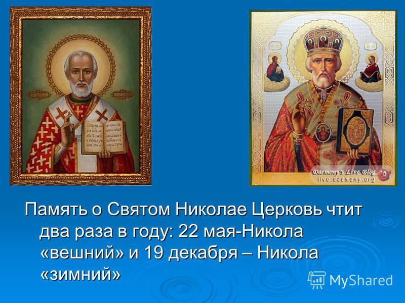 Память о Святом Николае Церковь чтит два раза в году: 22 мая-Никола «вешний» и 19 декабря – Никола «зимний»