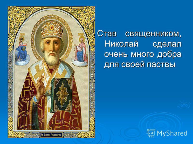 Став священником, Николай сделал очень много добра для своей паствы