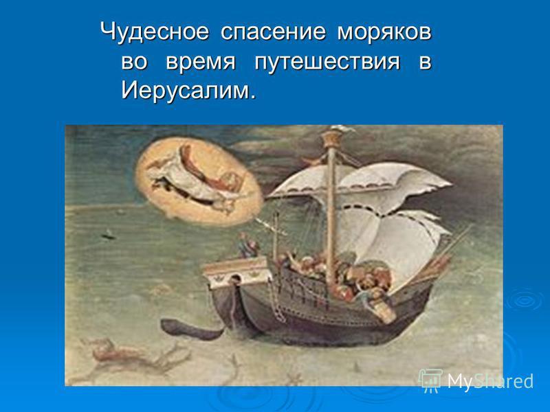 Чудесное спасение моряков во время путешествия в Иерусалим.