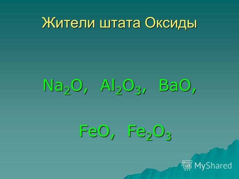 Жители штата Оксиды Na 2 O, Al 2 O 3, BaO, FeO, Fe 2 O 3 FeO, Fe 2 O 3