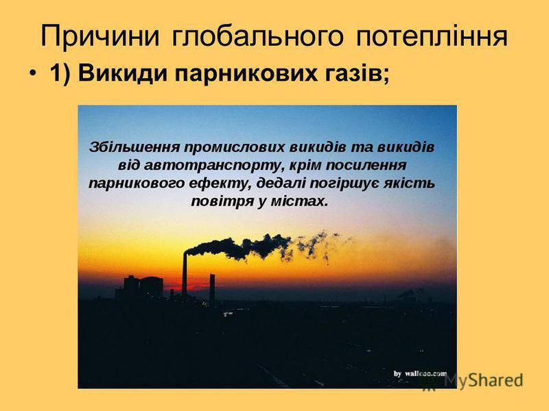 Причини глобального потепління 1) Викиди парникових газів;