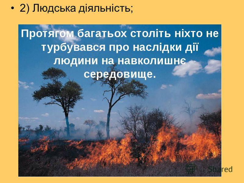 2) Людська діяльність;
