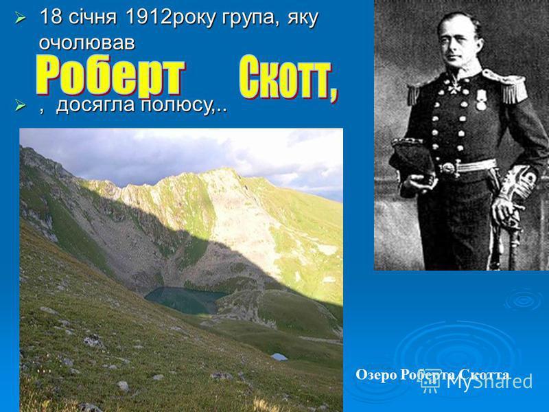 18 січня 1912року група, яку очолював 18 січня 1912року група, яку очолював, досягла полюсу,.., досягла полюсу,.. Озеро Роберта Скотта
