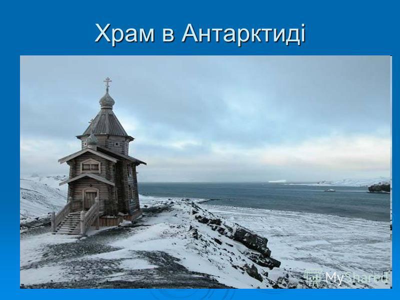 Храм в Антарктиді