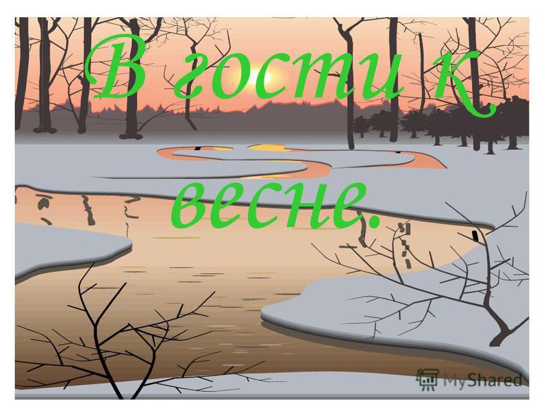 Анатольева Э.В. В гости к весне.