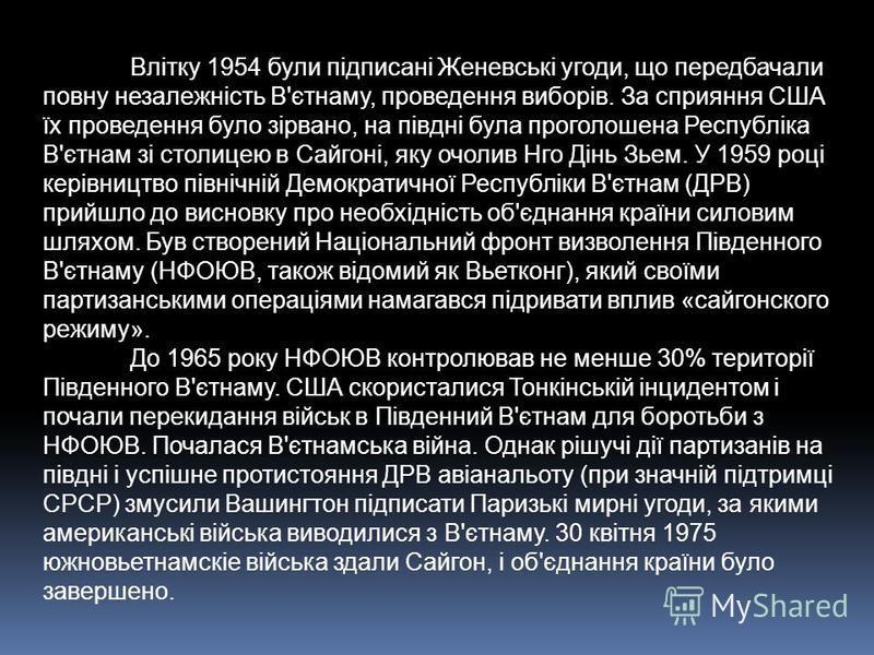 Влітку 1954 були підписані Женевські угоди, що передбачали повну незалежність В'єтнаму, проведення виборів. За сприяння США їх проведення було зірвано, на півдні була проголошена Республіка В'єтнам зі столицею в Сайгоні, яку очолив Нго Дінь Зьем. У 1