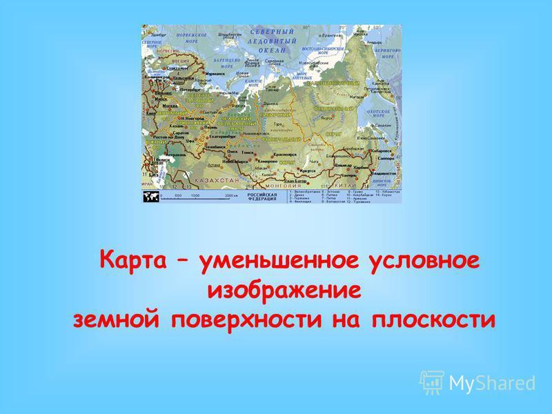 Карта – уменьшенное условное изображение земной поверхности на плоскости
