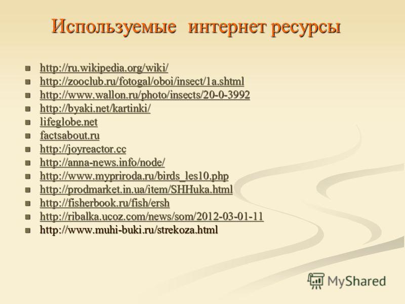 Используемые интернет ресурсы http://ru.wikipedia.org/wiki/ http://ru.wikipedia.org/wiki/ http://ru.wikipedia.org/wiki/ http://zooclub.ru/fotogal/oboi/insect/1a.shtml http://zooclub.ru/fotogal/oboi/insect/1a.shtml http://zooclub.ru/fotogal/oboi/insec