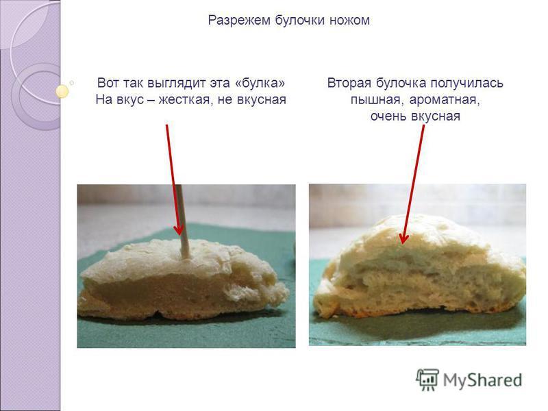 Вот так выглядит эта «булка» На вкус – жесткая, не вкусная Разрежем булочки ножом Вторая булочка получилась пышная, ароматная, очень вкусная