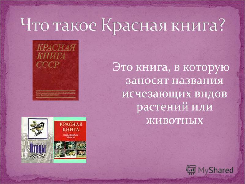 Это книга, в которую заносят названия исчезающих видов растений или животных