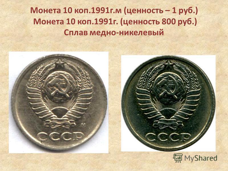 Монета 10 коп.1991 г.м (ценность – 1 руб.) Монета 10 коп.1991 г. (ценность 800 руб.) Сплав медно-никелевый