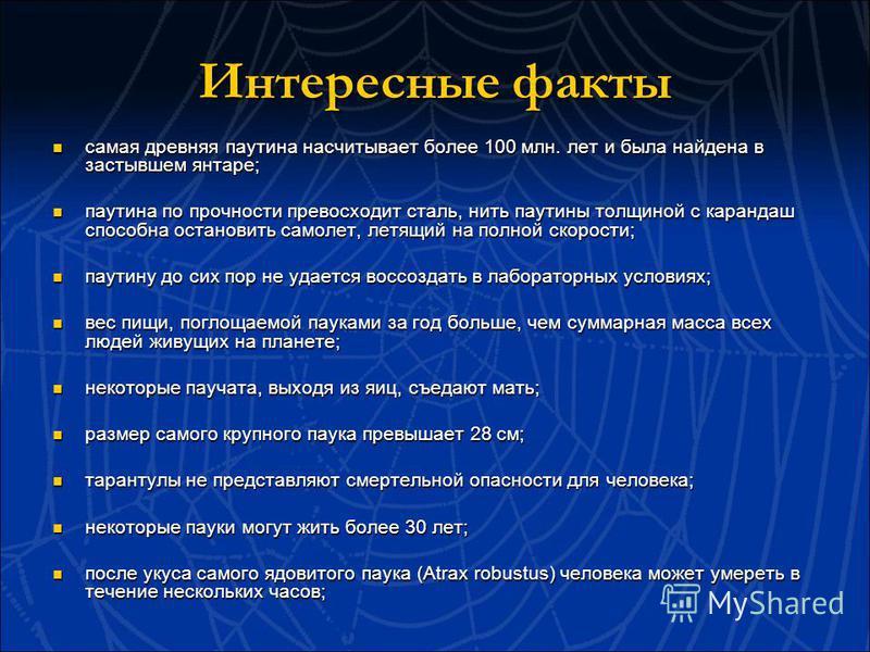 Интересные факты самая древняя паутина насчитывает более 100 млн. лет и была найдена в застывшем янтаре; самая древняя паутина насчитывает более 100 млн. лет и была найдена в застывшем янтаре; паутина по прочности превосходит сталь, нить паутины толщ