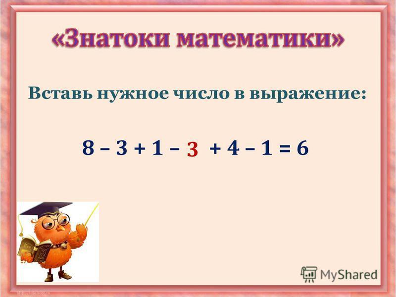 Вставь нужное число в выражение: 8 – 3 + 1 – + 4 – 1 = 6 3