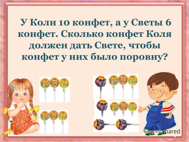 У Коли 10 конфет, а у Светы 6 конфет. Сколько конфет Коля должен дать Свете, чтобы конфет у них было поровну?