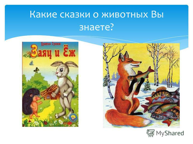 Какие сказки о животных Вы знаете?