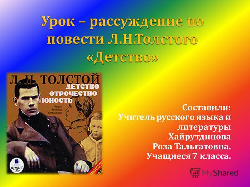 Составили : Учитель русского языка и литературы Хайрутдинова Роза Тальгатовна. Учащиеся 7 класса.