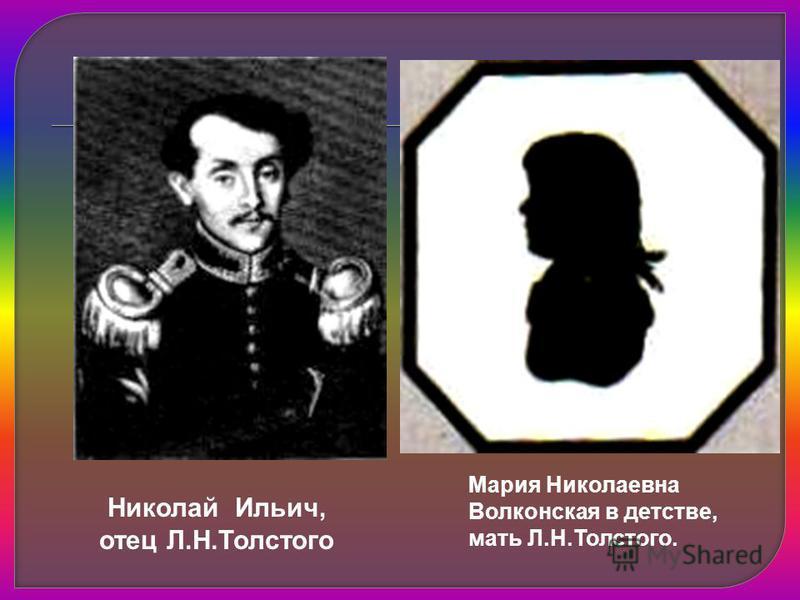Николай Ильич, отец Л.Н.Толстого Мария Николаевна Волконская в детстве, мать Л.Н.Толстого.