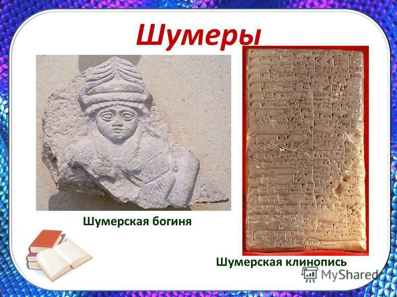 Шумерская клинопись Шумерская богиня