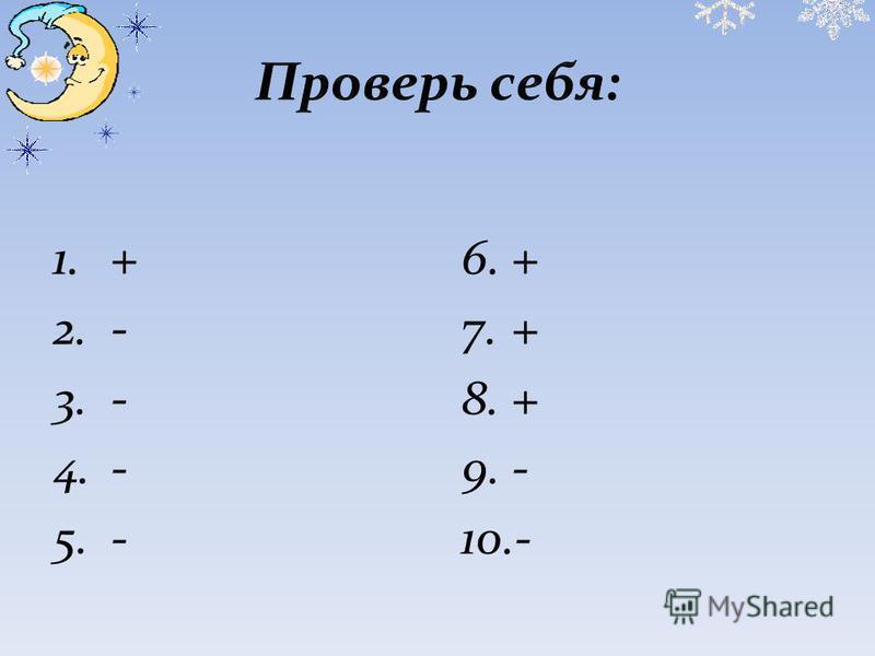 6.+ 7.+ 8.+ 9.- 10.-