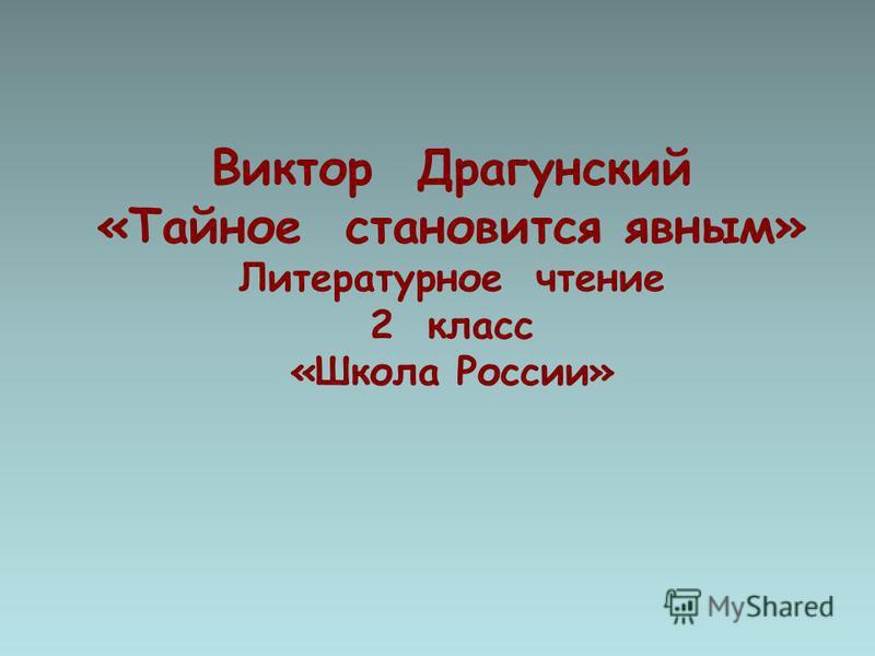 Виктор Драгунский «Тайное становится явным» Литературное чтение 2 класс «Школа России»