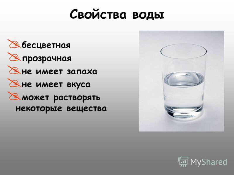 бесцветная прозрачная н е имеет запаха н е имеет вкуса может растворять некоторые вещества