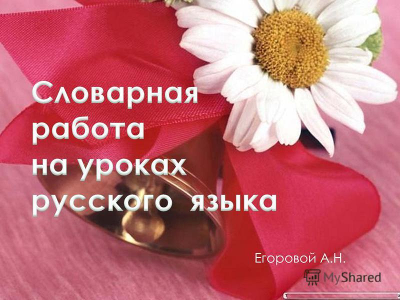 Егоровой А.Н.