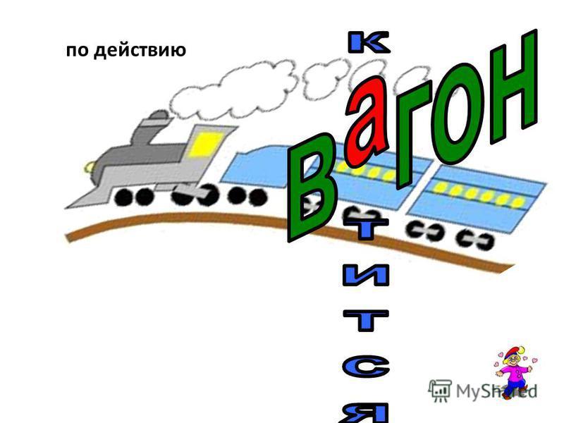 вагон по действию
