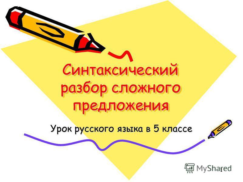 1 Синтаксический разбор словного предложения Урок русского языка в 5 классе