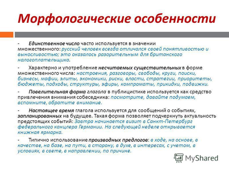 Морфологические особенности Единственное число - Единственное число часто используется в значении множественного : русский человек всегда отличался своей понятливостью и выносливостью ; это оказалось разорительным для британского налогоплательщика. н