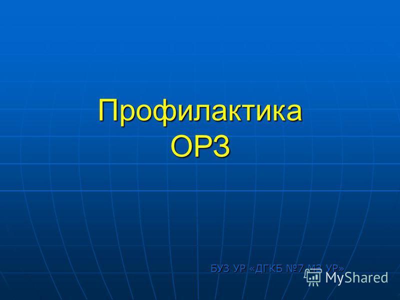 Профилактика ОРЗ БУЗ УР «ДГКБ 7 МЗ УР»